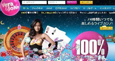 ベラジョンカジノ (2)